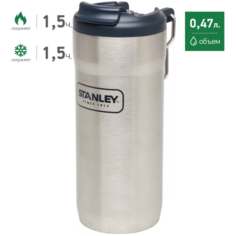 Термокружка Stanley Adventure Vacuum Lock Mug Steel, 470 мл, 10-02115-002