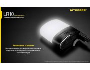 Фонарь Nitecore LR10 BLACK MAGNETIC HIGH CRI90 4500K 17114