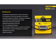 Налобный фонарь Nitecore NU10 BLACK HIGH PERFORMANCE 15591